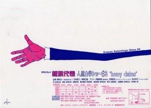 shinzoku-3