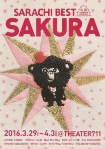 sarachibest-sakura-omote