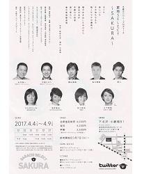 sarachi-select-sakura-ura-hp