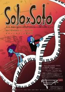 0623solosolo3 web