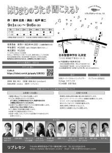hajimari_ura0716